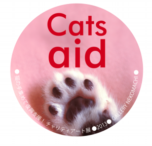 Cats aid 缶バッチ